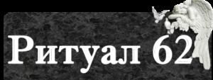 Ритуал-62